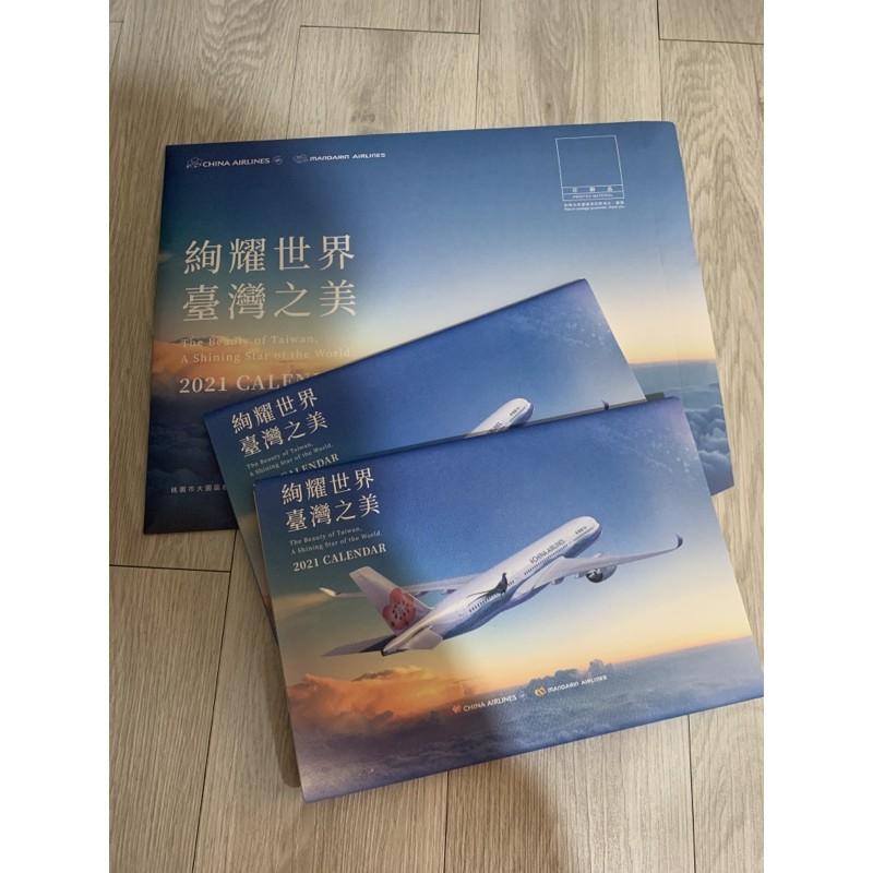 限量中華航空2021年月曆桌曆 秒出貨