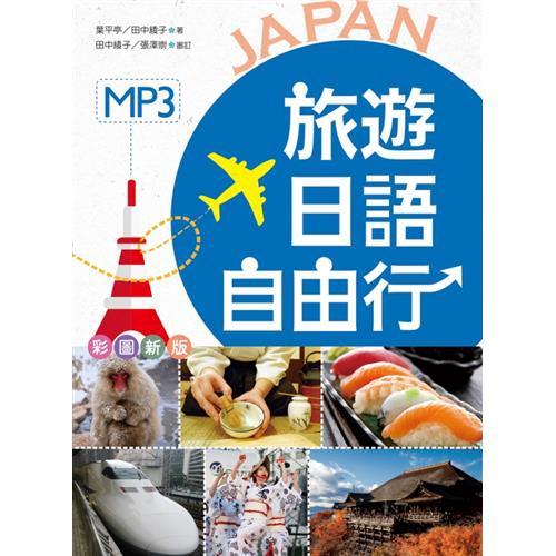 旅遊日語自由行【彩圖版】(20K+1MP3)[88折]11100754527