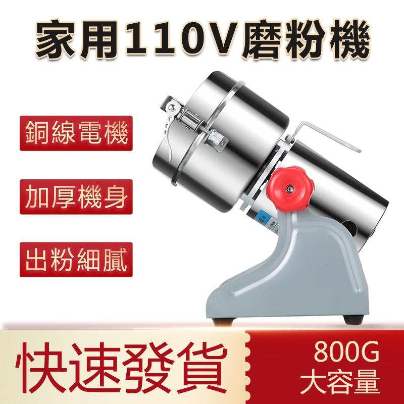 現貨秒發 110V打粉機 800克粉碎機 搖擺式研磨機 不銹鋼打粉機 中藥材打粉研磨機粉碎機 調味料磨粉機