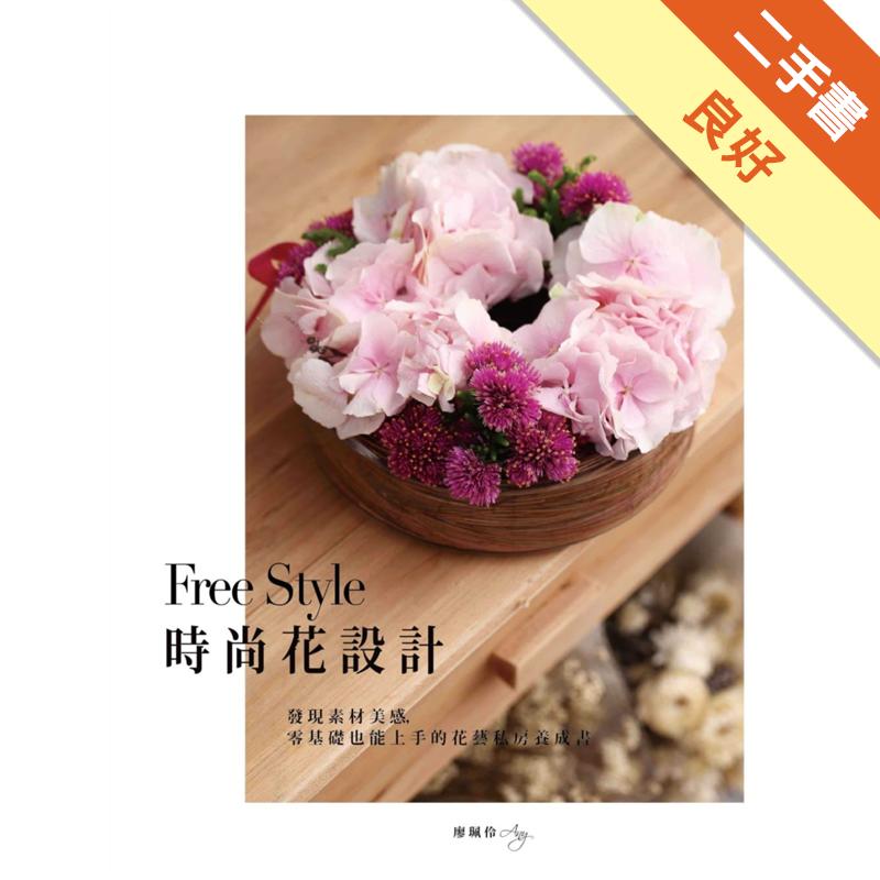 FreeStyle時尚花設計:發現素材美感,零基礎也能上手的花藝私房養成書[二手書_良好]7661