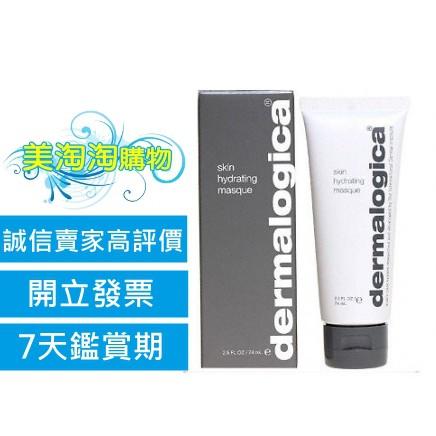 美淘淘德卡面膜生膠質緊緻水潤面膜75ml(原生膠質面膜skin hydrating masque)