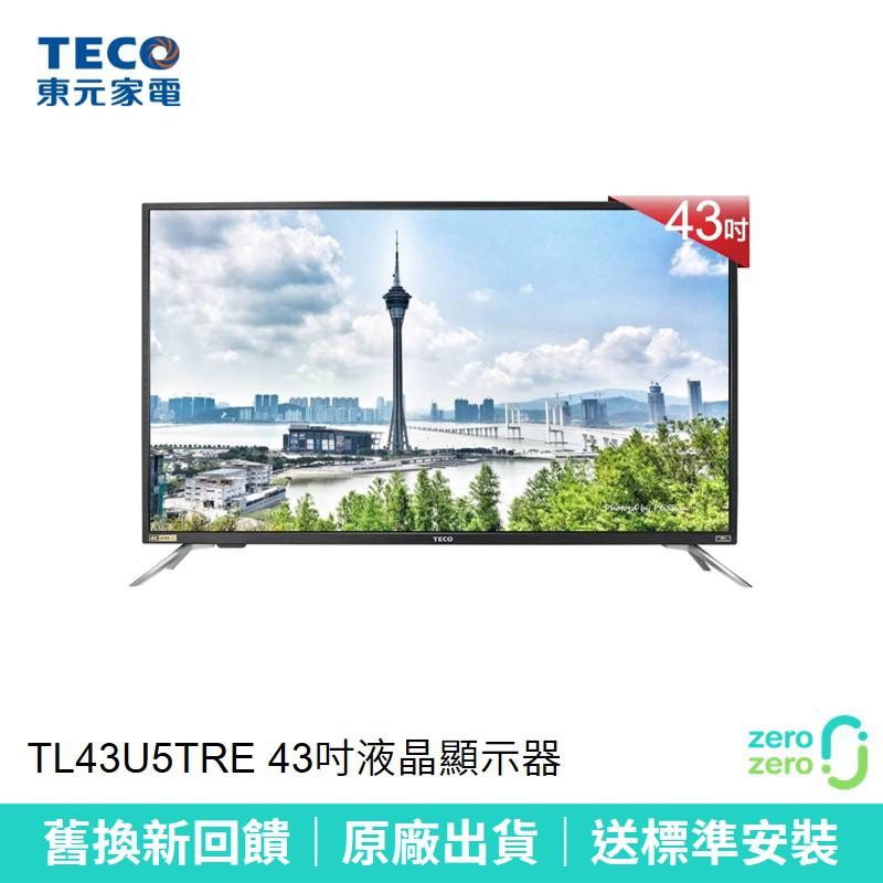 【TECO東元】43吋液晶顯示器附視訊盒 TL43U5TRE 舊換新7折起