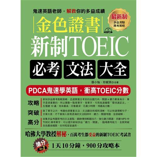 金色證書:新制TOEIC必考文法大全[88折]11100843242