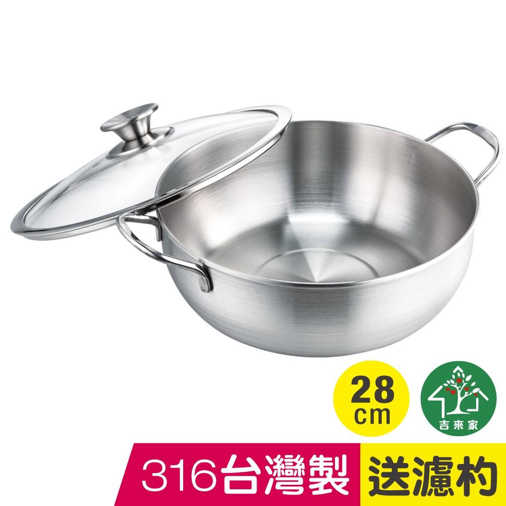 台灣製316不鏽鋼極厚萬用湯鍋 28cm 附鍋蓋 IH爐可用【蘋果樹鍋】 [送濾杓]
