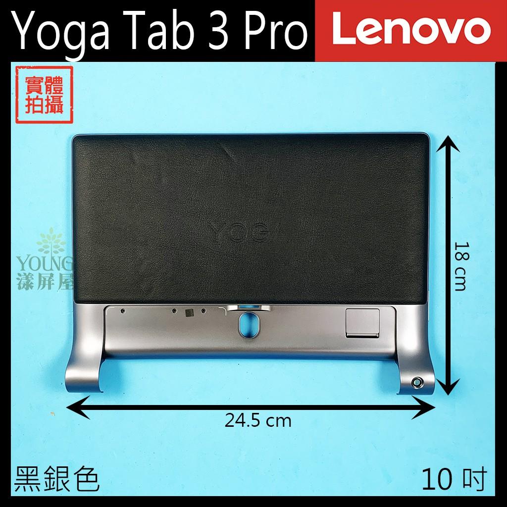 【漾屏屋】含稅 Lenovo 聯想 Yoga Tab 3 Pro 10吋 黑銀色 筆電 D殼 D蓋 外殼 良品