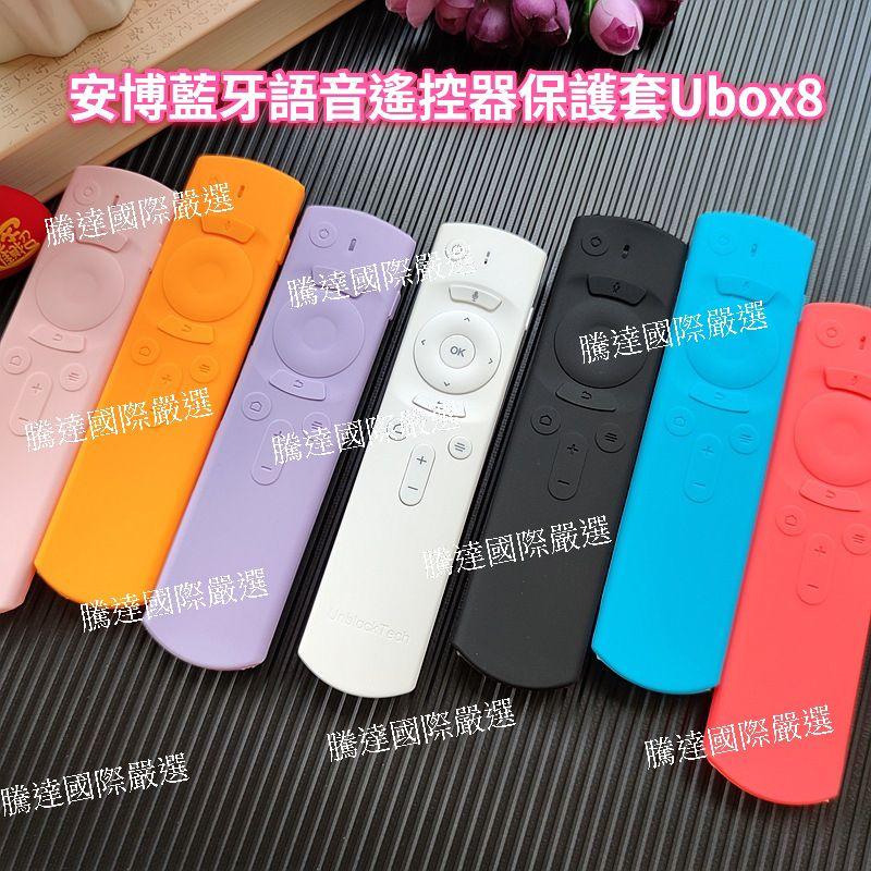 安博藍牙語音遙控器保護套ubox8機頂盒矽膠套全包防摔防塵防水罩