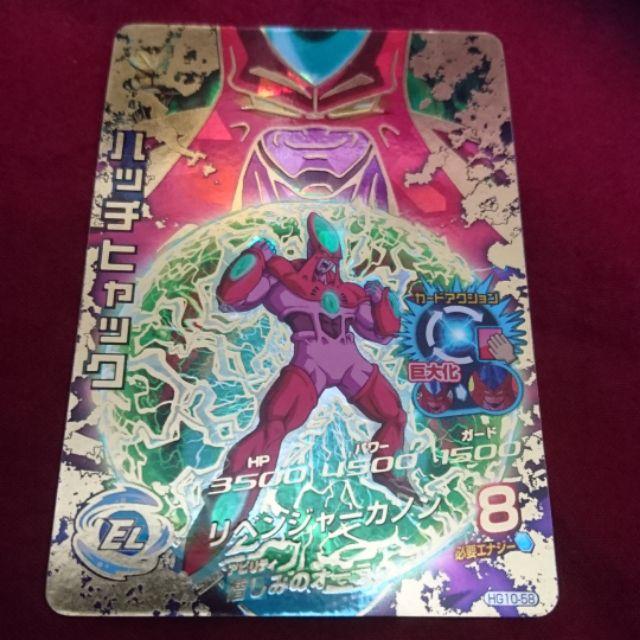 BANDAI 日版 七龍珠 HEROES 機台卡 收藏卡 閃卡 UR
