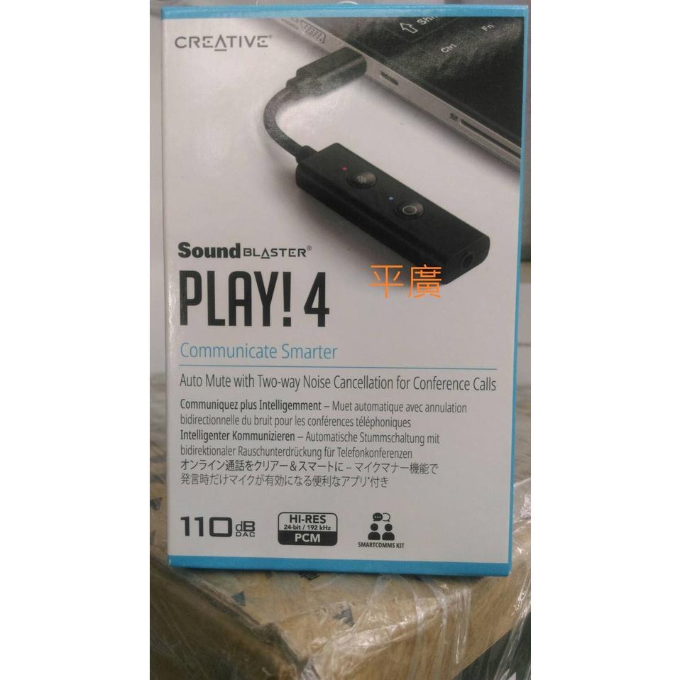 平廣 公司貨保固一年 CREATIVE Sound BLASTER PLAY! 4 耳機擴大機 USB DAC