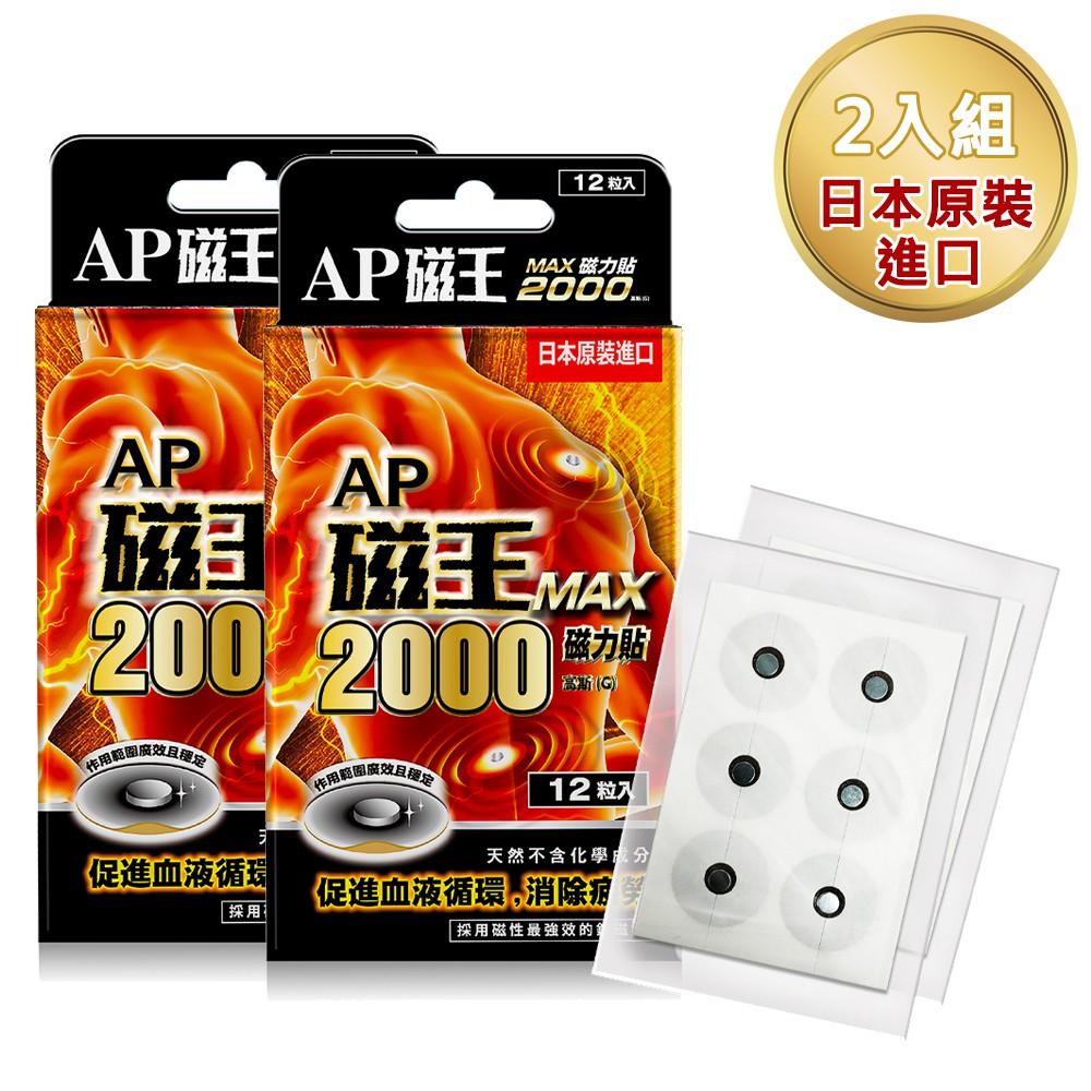 日本AP磁王 MAX2000磁力貼(12粒/盒) X2盒