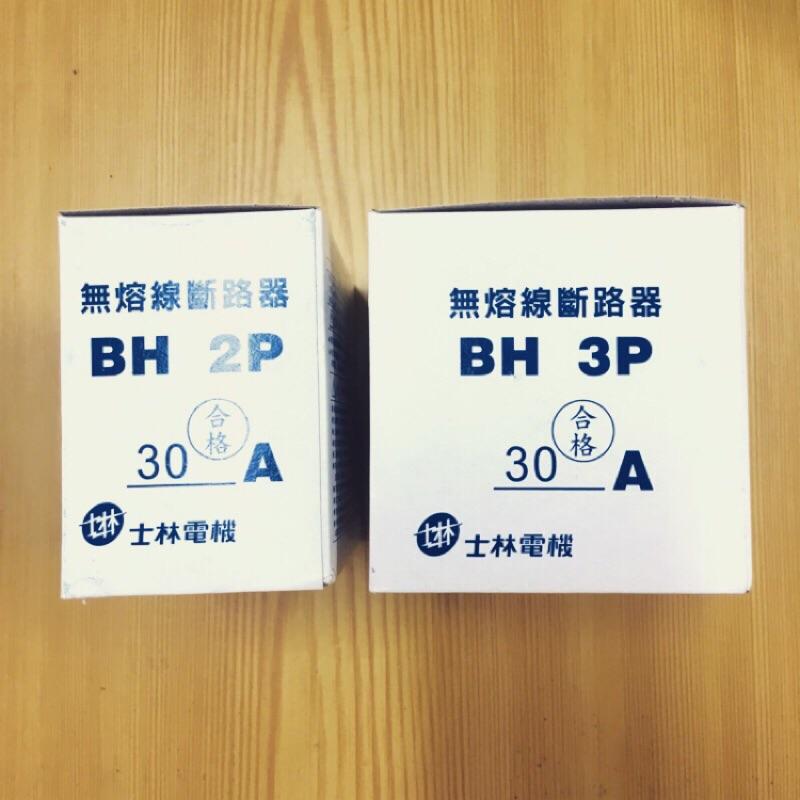 《吉利電料》士林 無熔絲開關 斷路器 BH 3P 10A~100A