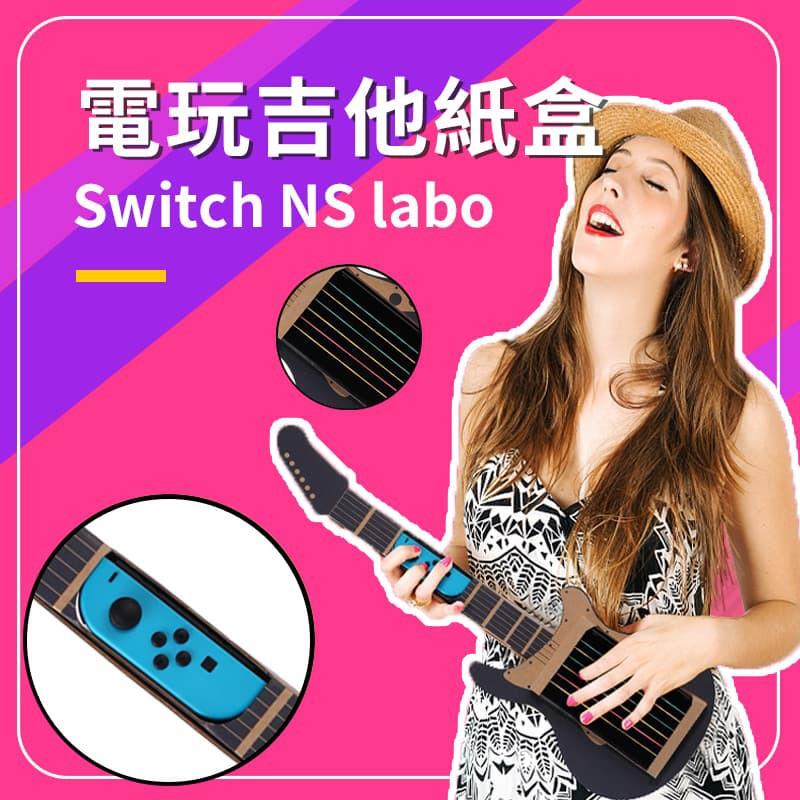 任天堂switch NS labo 紙盒子 吉他 紙盒 遊戲機 電玩吉他遊戲支架 DIY 折紙 switch配件
