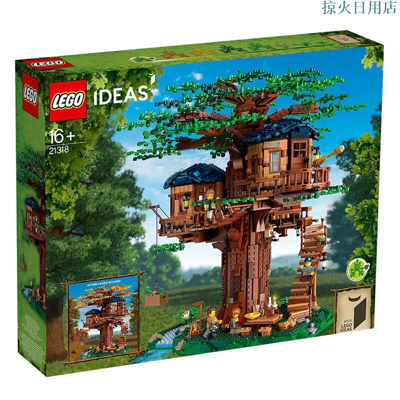 ☌樂高(LEGO)積木 Ideas系列 Ideas系列 樹屋 21318掠火日用店1019