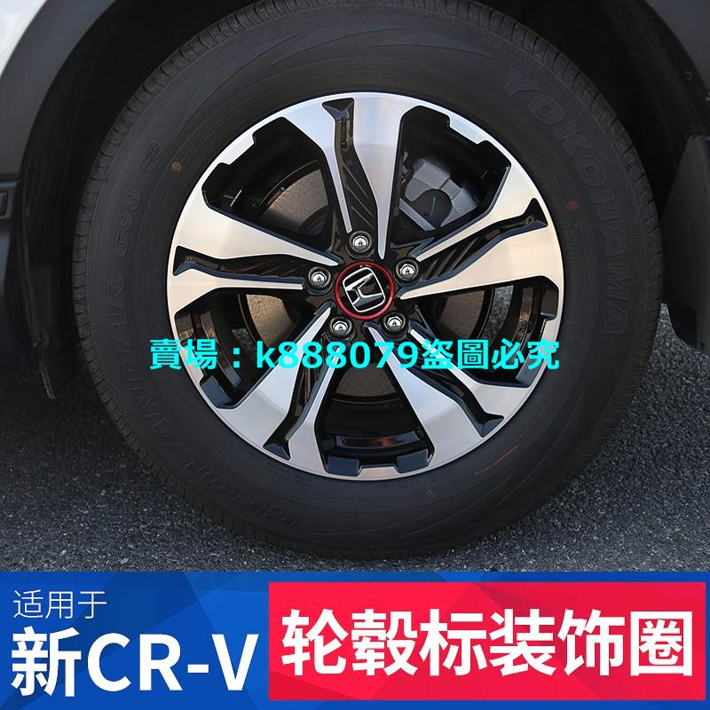 適用于17-21款5-5.5代CRV輪轂裝飾圈新5-5.5代CRV改裝專用外飾配件汽車用品裝飾