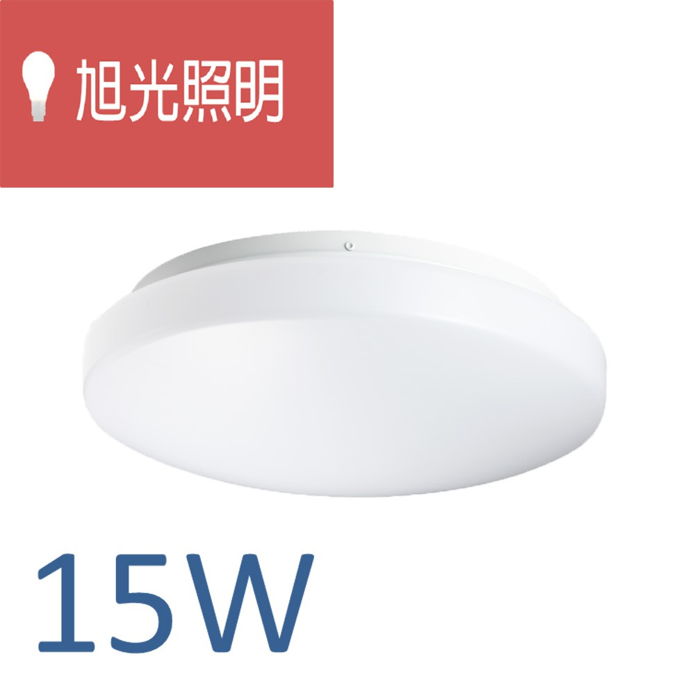 旭光 LED陽台燈(蛋糕型) 15W-白光/黃光