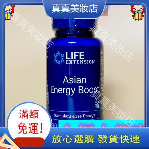 熱銷 熱銷 Life Extension 15倍吸收人參皂苷 Rh2 Rb2 Rg護命