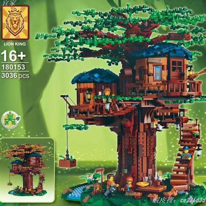 宜家-獅子王180153 雙象6007 樹屋 樹上秘密基地 IEDA LEGO-21318同款