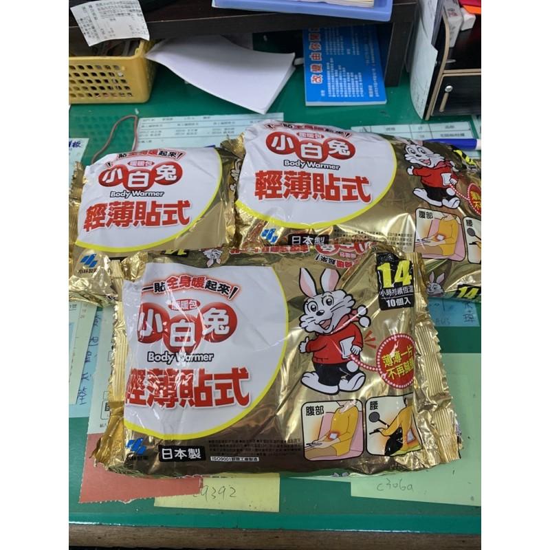 10片裝日本製暖暖包 小白兔 小米兔24小時暖暖包  14小時小米兔小白兔貼式暖暖包