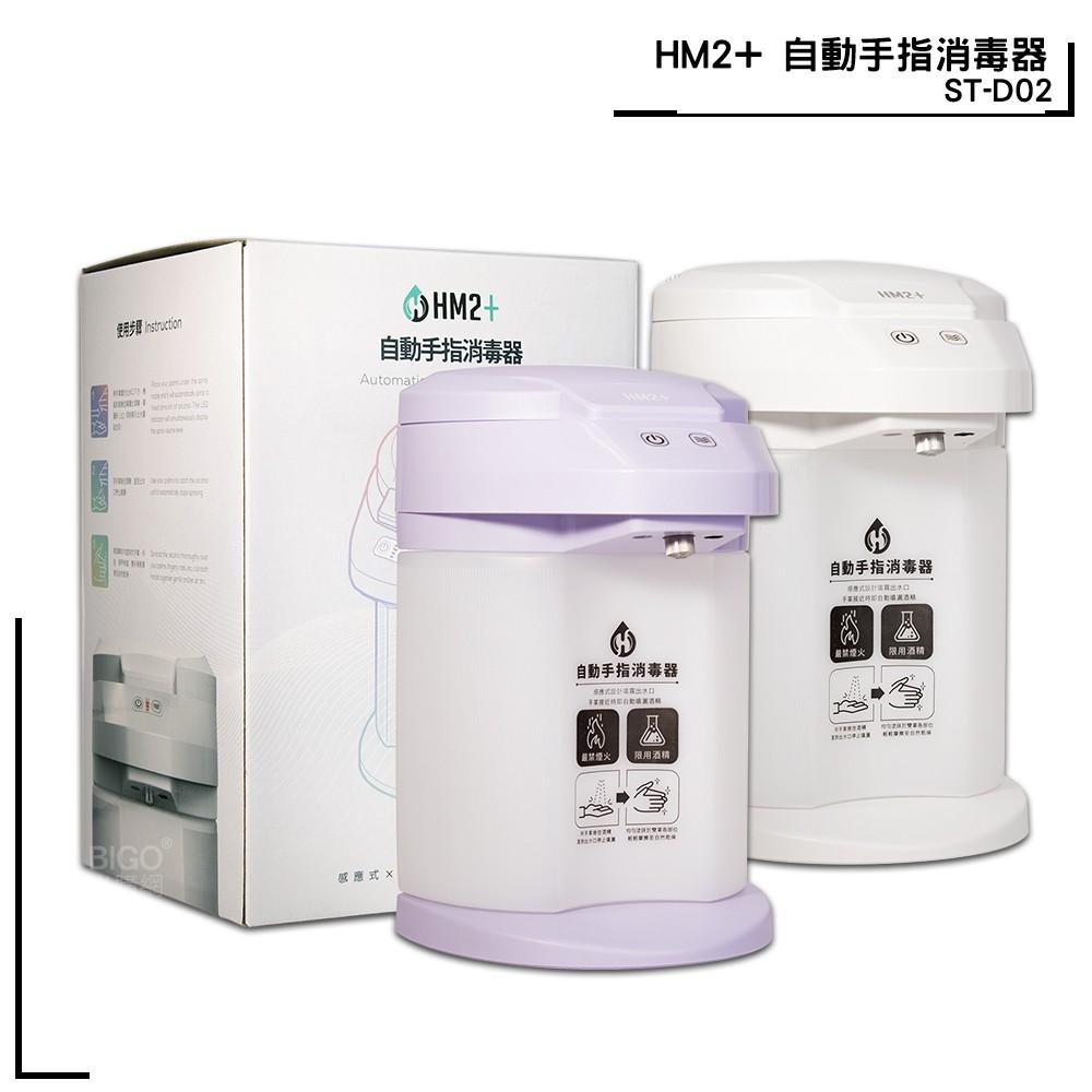HM2+全新升級版- ST-D02 自動手指消毒器 消毒抗菌 酒精機 居家防疫 台灣製造