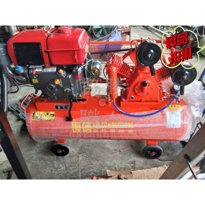 含稅⦿協勝職人⦿ 高壓型 柴油空壓機 5HP 220L 引擎12HP 不用電 半自動