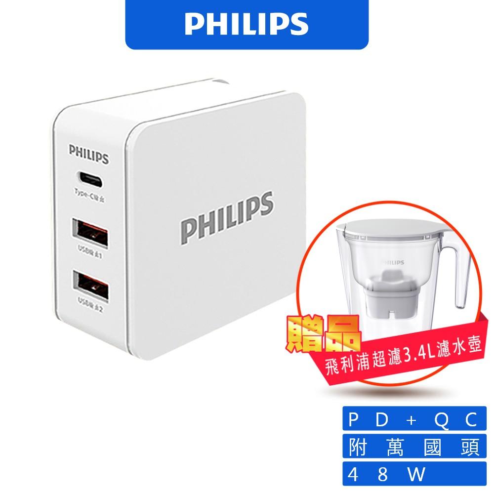 PHILIPS 飛利浦 DLP5330C 【多一元加一件】PD+QC 48W充電器附萬國頭 PD快充TYPEC