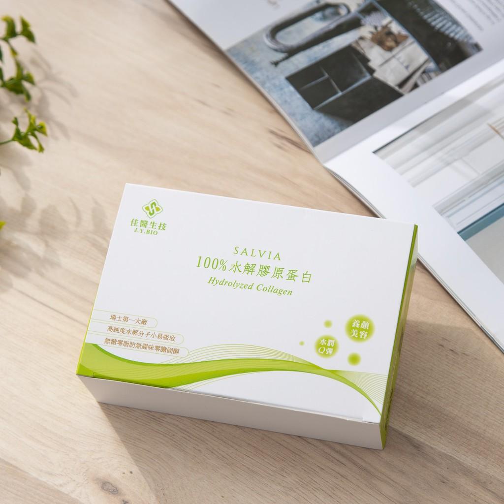 新品上市【Salvia佳醫生技】100%純膠原蛋白粉無添加、無腥味、無膽固醇、無重金屬、無塑化劑【多件優惠】