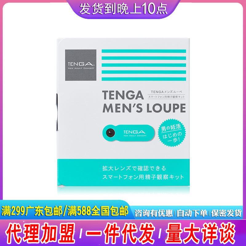 【久愛成人商城-現貨】日本TENGA典雅新款精子放大鏡男性精子活力精液密度精子健康檢測
