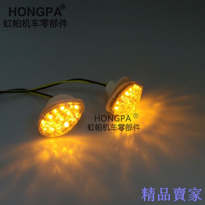 【HONGPA】現貨 機車坎入式方向燈 服貼式方向燈 LED方向燈 改裝轉向燈 重型機車方向燈△