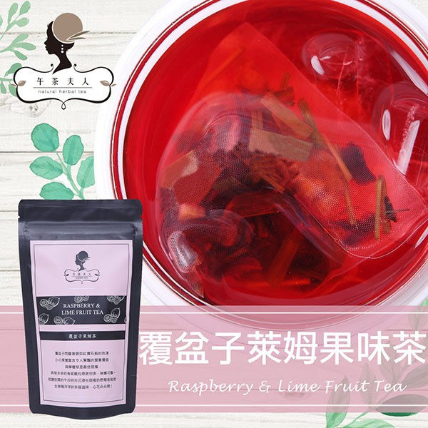 【午茶夫人】覆盆子萊姆茶 3.5g*8入