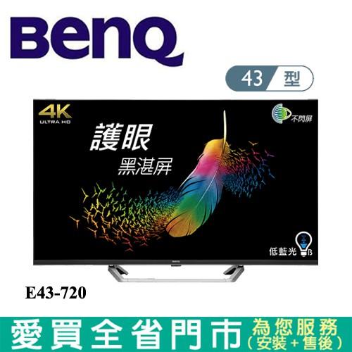 BENQ明基43型4K HDR護眼大型液晶顯示器E43-720含配送【愛買】