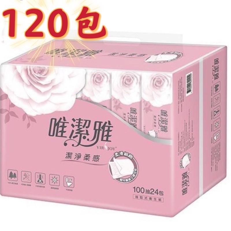 唯潔雅 潔淨柔感抽取式衛生紙100抽x96包(箱)