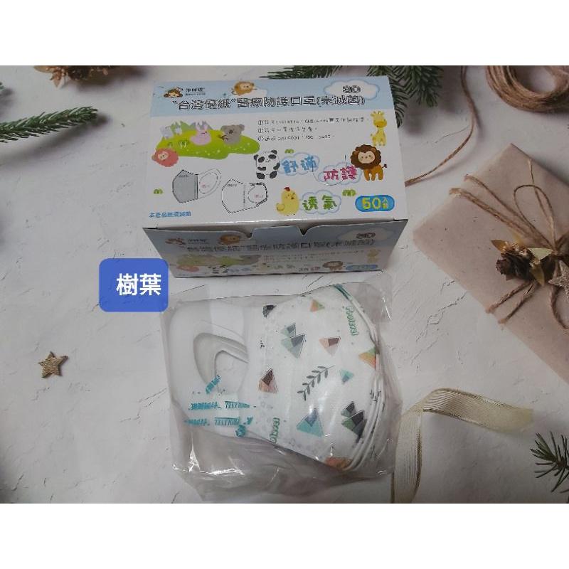 """💚現貨💚""""台灣優紙醫療防護口罩~幼幼3D立體口罩,適用於2~4歲幼童,款式:樹葉/粉紅/粉紫/天空藍,50入盒裝台灣製造"""