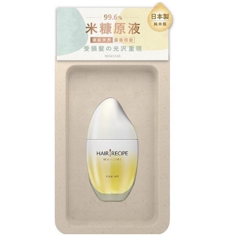 HAIR RECIPE 髮的料理 溫和養髮米糠油53ML 日本製 純米瓶/洗髮精/護髮精華素