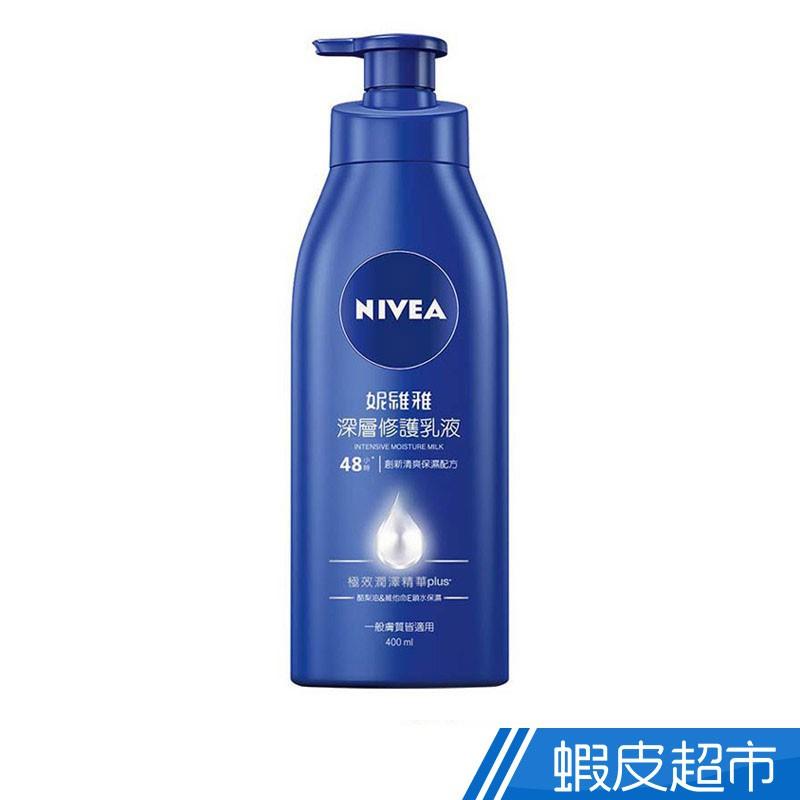 NIVEA妮維雅 深層修護潤膚乳液 400ml 現貨 蝦皮直送