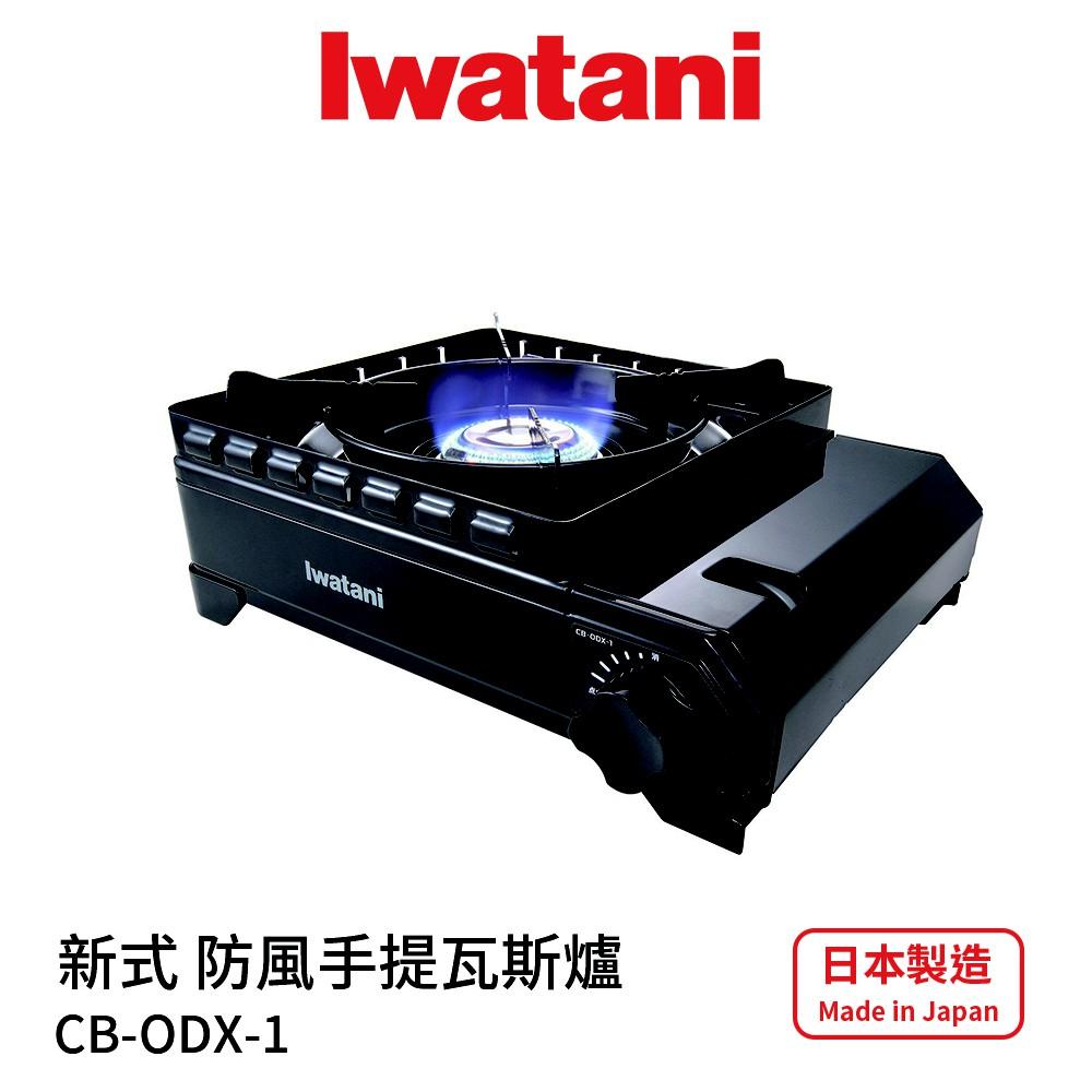 日本岩谷IWATANI CB-ODX-1 防風瓦斯爐3.3KW  卡式爐 附硬式收納盒  字號 IC1-2531854