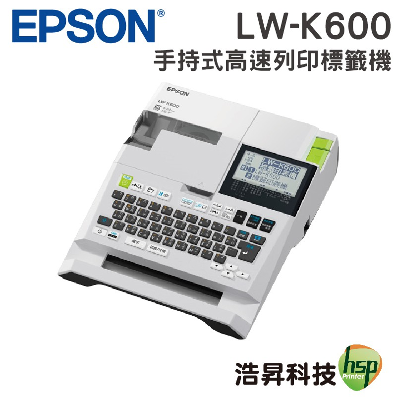 EPSON LW-K600 可攜式高速列印標籤機