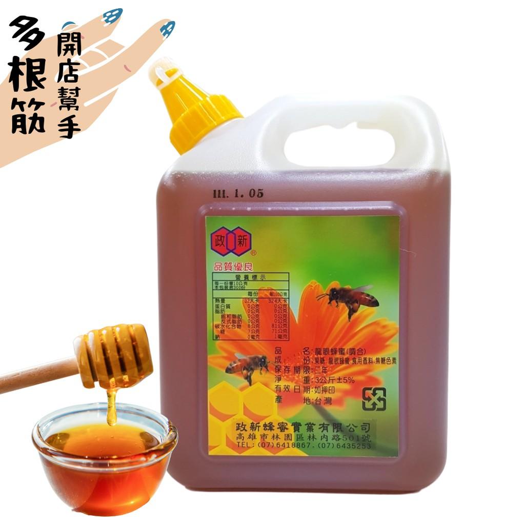 3kg蜂蜜 5斤 多根筋開店幫手 蜂蜜 飲料店 原料 蜜茶