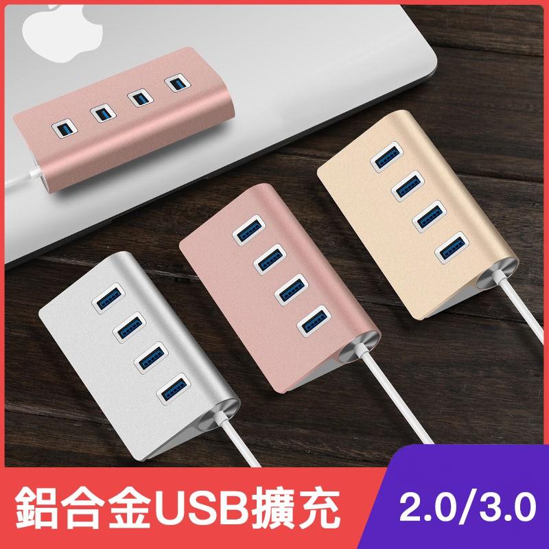 鋁合金USB擴充 4口分線器 2.0 3.0集線器 擴充器 一拖四電腦擴展器 筆電鋁合金HUB USB集線器