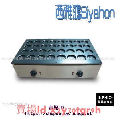 現貨現貨熱搜Roman-電熱紅豆餅機車輪餅機車輪餅機32孔漢堡機小吃設備機器_S3523B