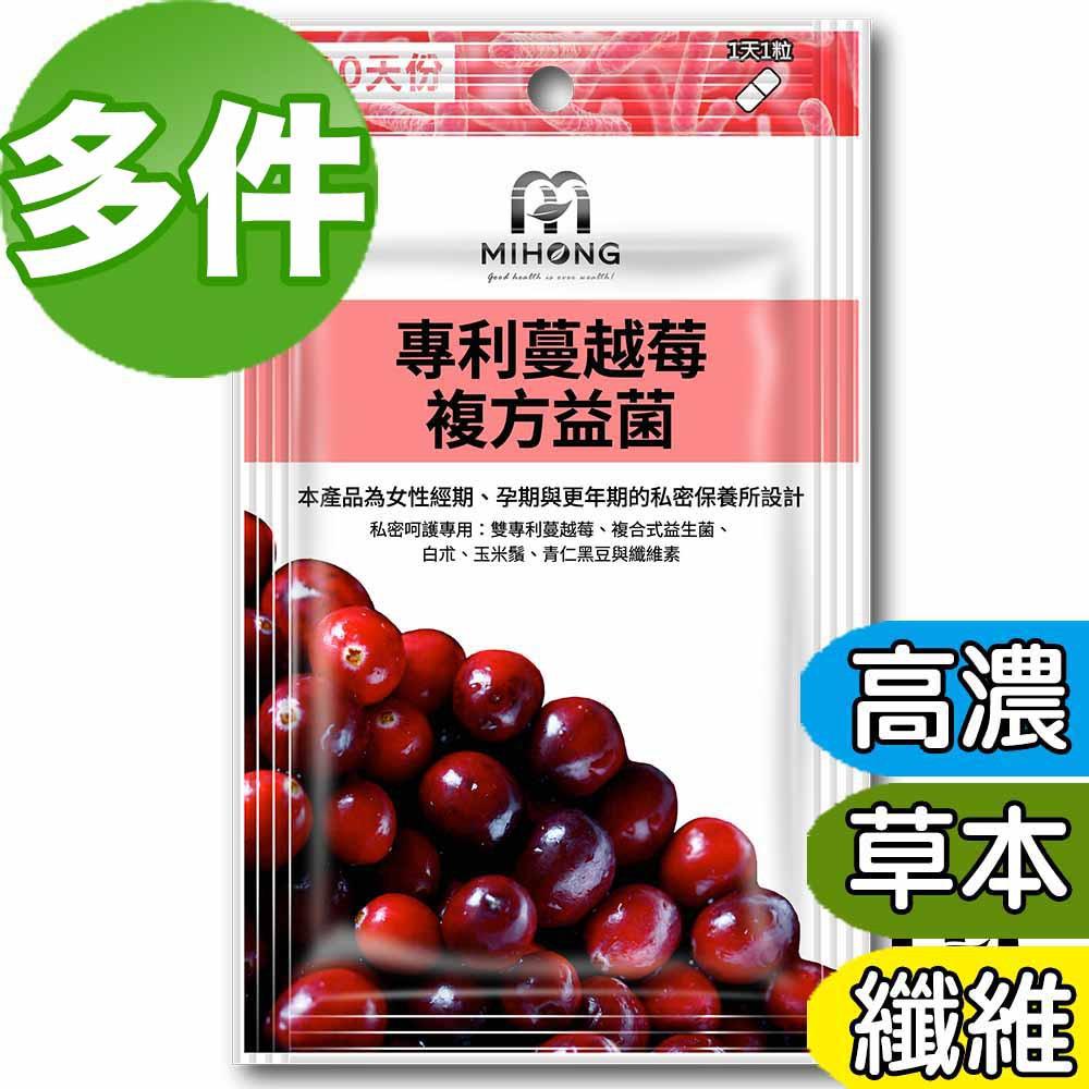 MIHONG專利蔓越莓複方益菌(30顆/包)x 多件優惠組