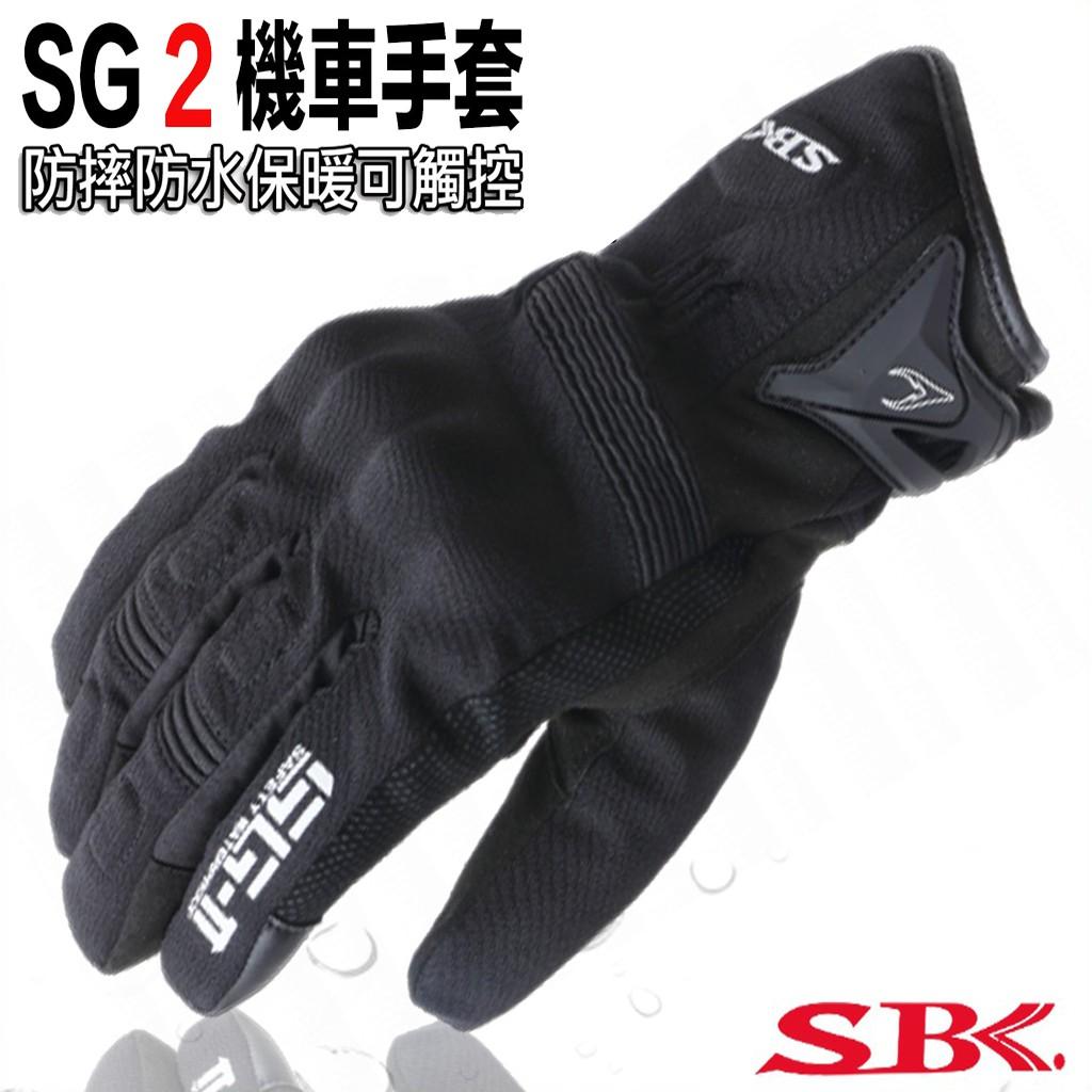 SBK SG-II 防水保暖手套 黑 SG-2 SG2 機車手套 可觸控 防水手套 防寒防風保暖抗污 保護塊 防摔手套
