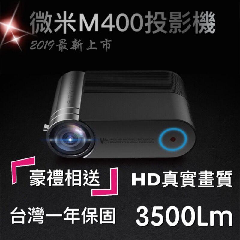 網紅熱賣【台灣認證】微米M400 微型投影機 家用商務露營高畫質高清投影機 PS4 Switch 投影機 投影儀