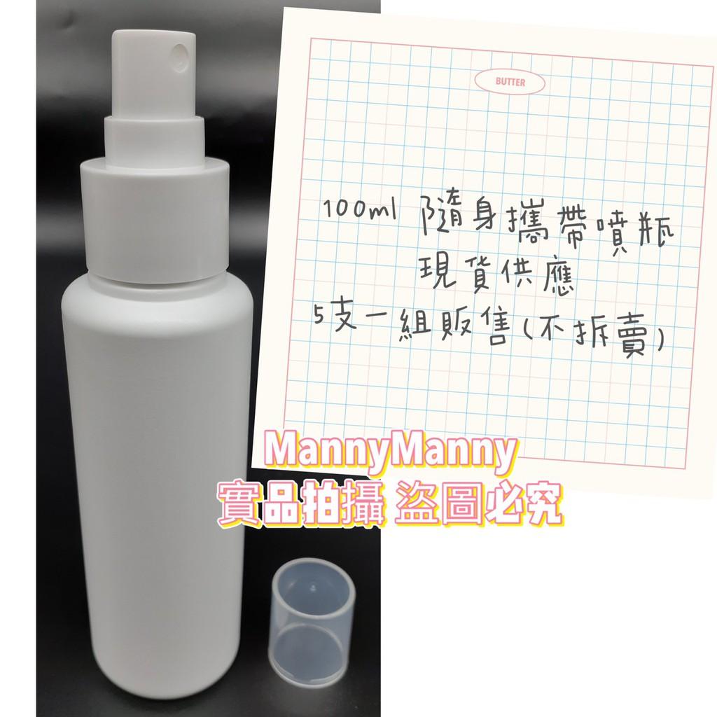 🌈現貨供應 台灣製 2號 HDPE 75%酒精 空瓶 100ml(含噴頭)次氯酸水 空瓶、美妝、酒精瓶、噴霧瓶一組5支