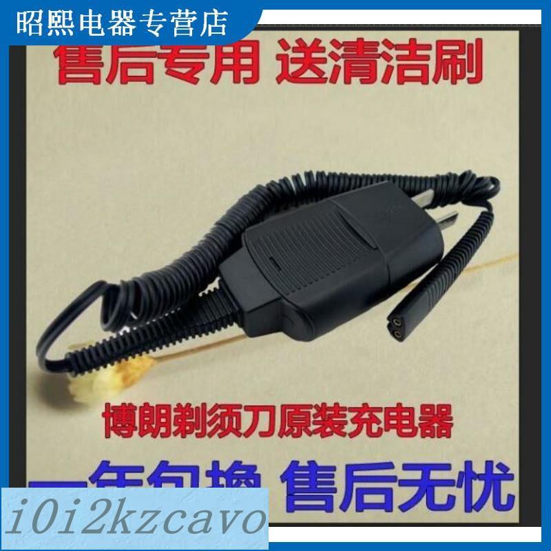 ┡狂歡大促銷┦Braun/博朗3系列S3電動剃須刀3010S刮胡刀配件充電器電源線充電線
