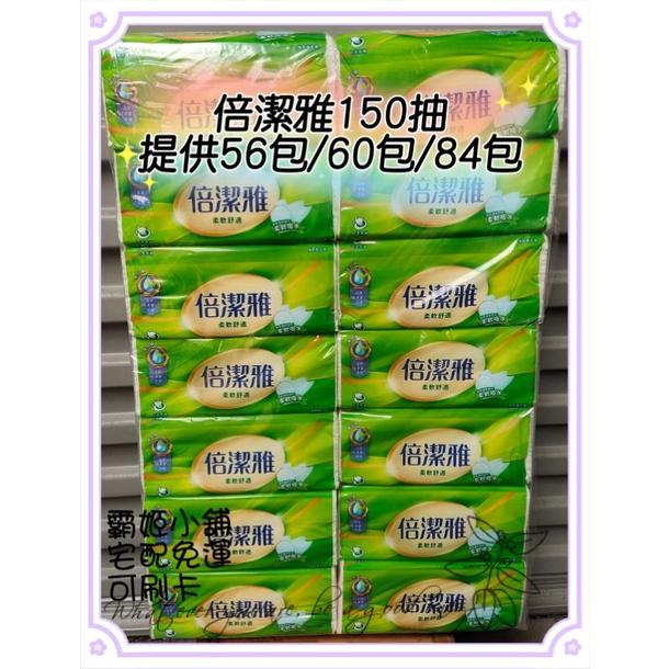 ◆霸姬小舖◆倍潔雅 柔軟舒適抽取式衛生紙150抽系列(84包/60包/56包)