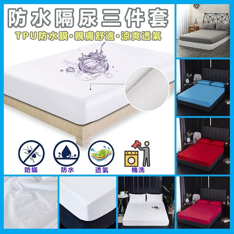 床包 枕套 保潔墊 防水保潔墊  100%防水床包 防水TPU膜 單人/雙人/標準/加大/三件套