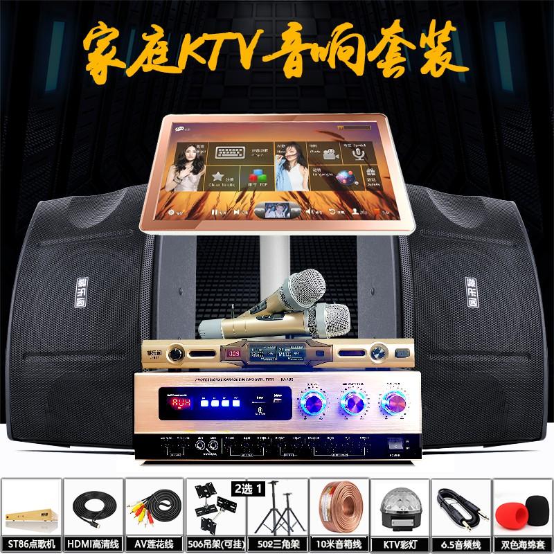 哆咪城堡藏樂閣家庭ktv音響套裝 家用專業點歌機一體機功放全套卡拉ok音箱