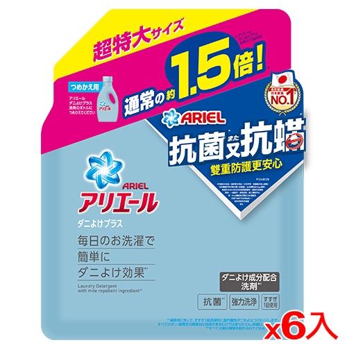 Ariel超濃縮抗菌抗蹣洗衣精補充包1360g x6包(箱)【愛買】