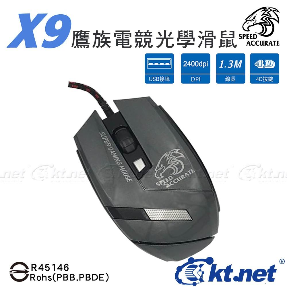 X9 4D電競光學鼠 USB鐵灰/光學滑鼠/4D/電競/遊戲/USB/台灣光學晶片/4段式2400dpi/64編織