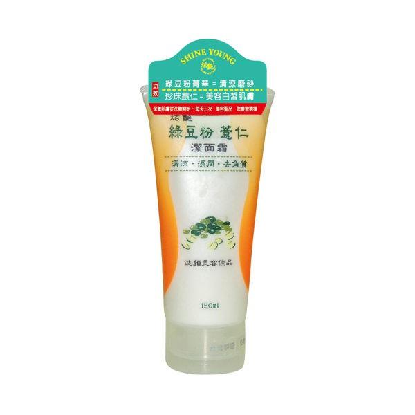 炫艷 綠豆粉薏仁潔面霜150ml