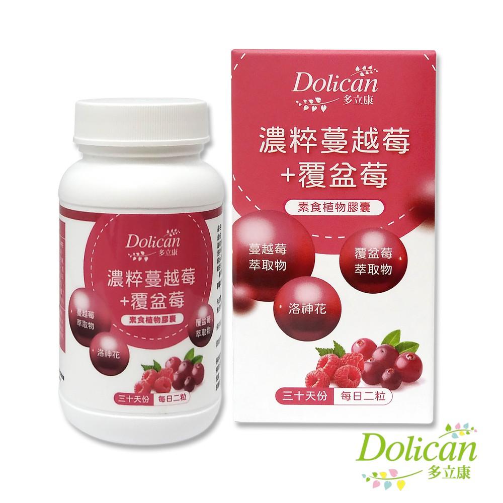 《多立康》濃粹蔓越莓+覆盆莓(膠囊)-60粒/盒
